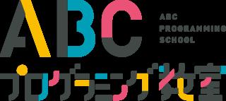 ABCプログラミング教室